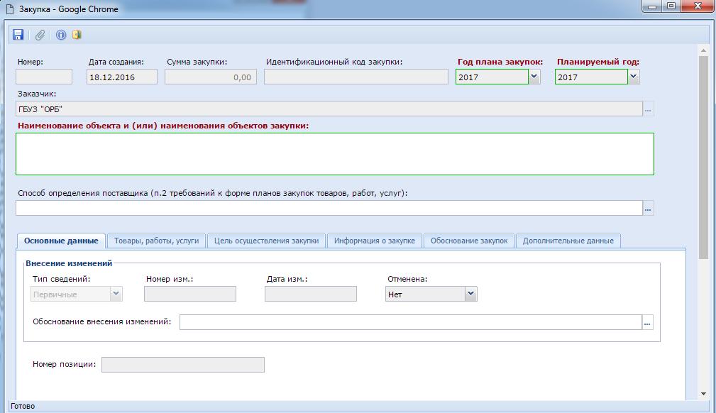 Рисунок 2. Пустая электронная форма для заполнения документа закупка
