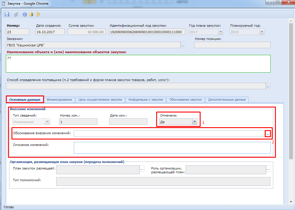 e51a93510055 2.3.5. Отмена опубликованной позиции плана закупок   Web-Торги-КС ...