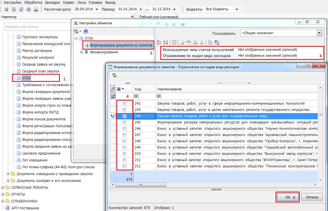 Рисунок 2. Настройка параметров подгрузки СГОЗ