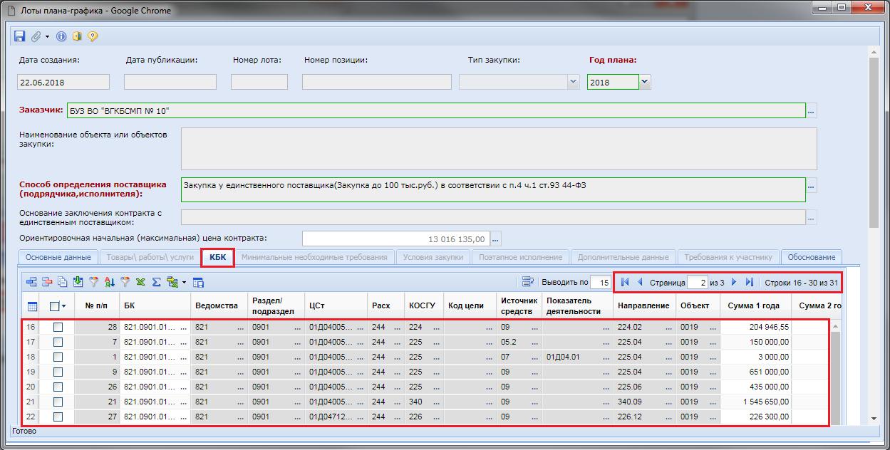 Рисунок 4. Автоматическое заполнение вкладки КБК на основе сведений из выбранной позиции плана закупок