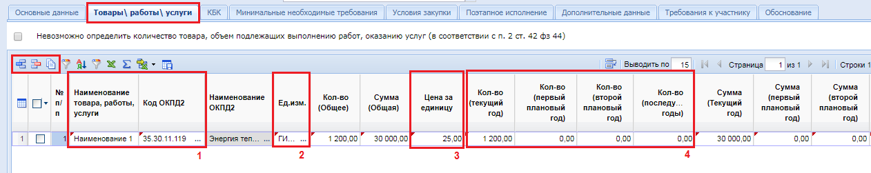 Рисунок 9. Заполнение строки спецификации предстоящей закупки