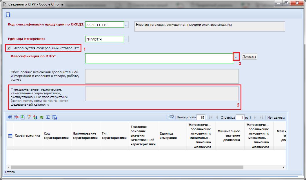 Рисунок 11. Проверка наличия доступного федерального каталога ТРУ по выбранному коду ОКПД2