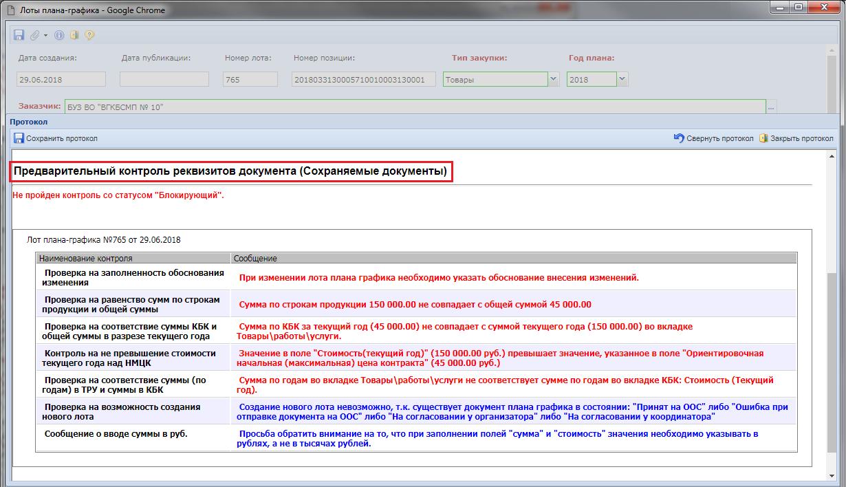 Рисунок 41. Протокол контролей на документе