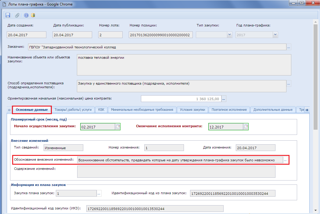 Автоматическое заполнение обоснования внесения изменения, в случае расторжения контракта на нулевую сумму