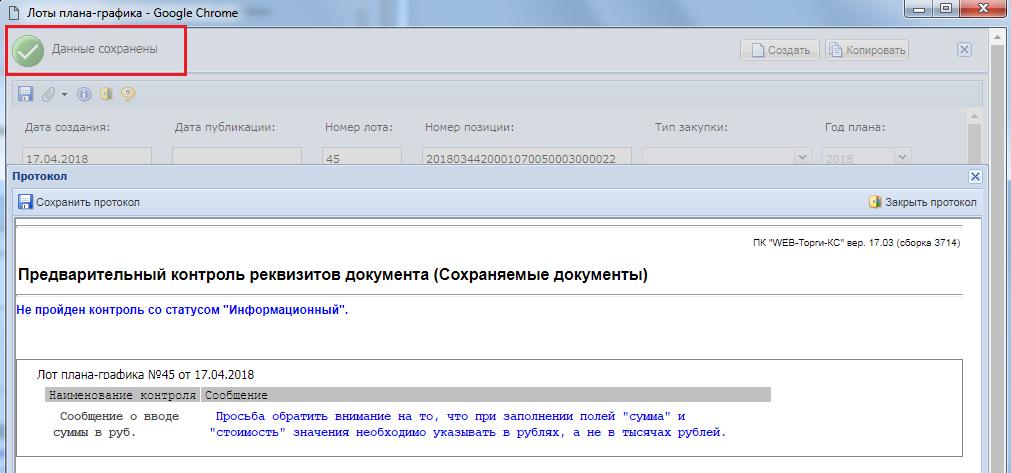 Информационный контроль о заполнении суммы документа в рублях