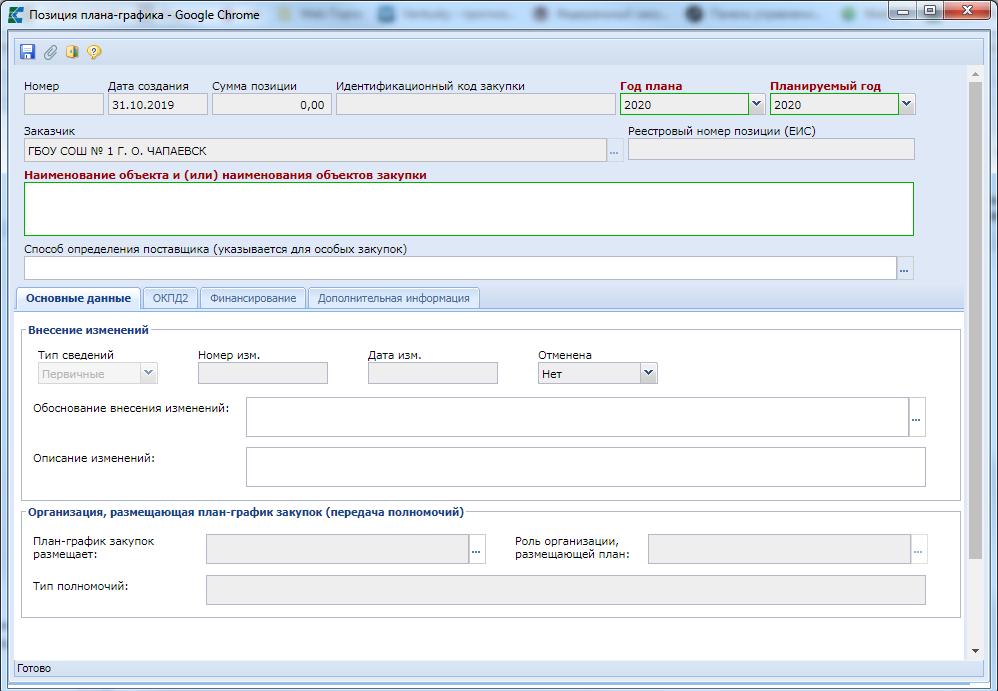 Пустая электронная форма для заполнения документа «Позиция план-графика закупок»