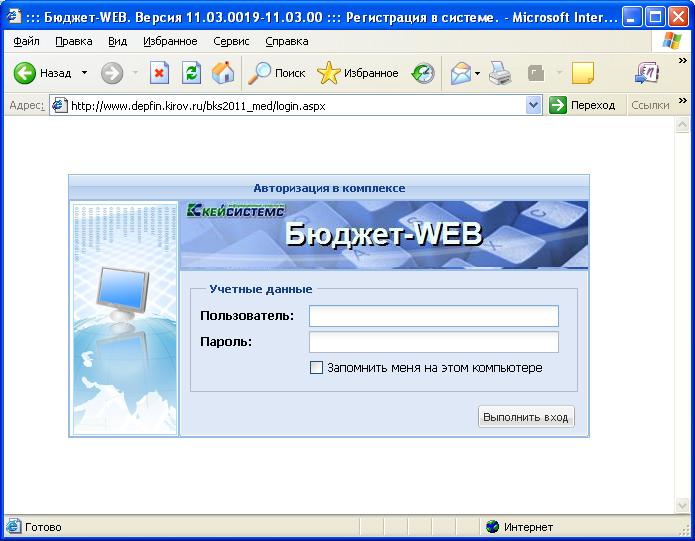 Авторизация в ПК «Бюджет-WEB»
