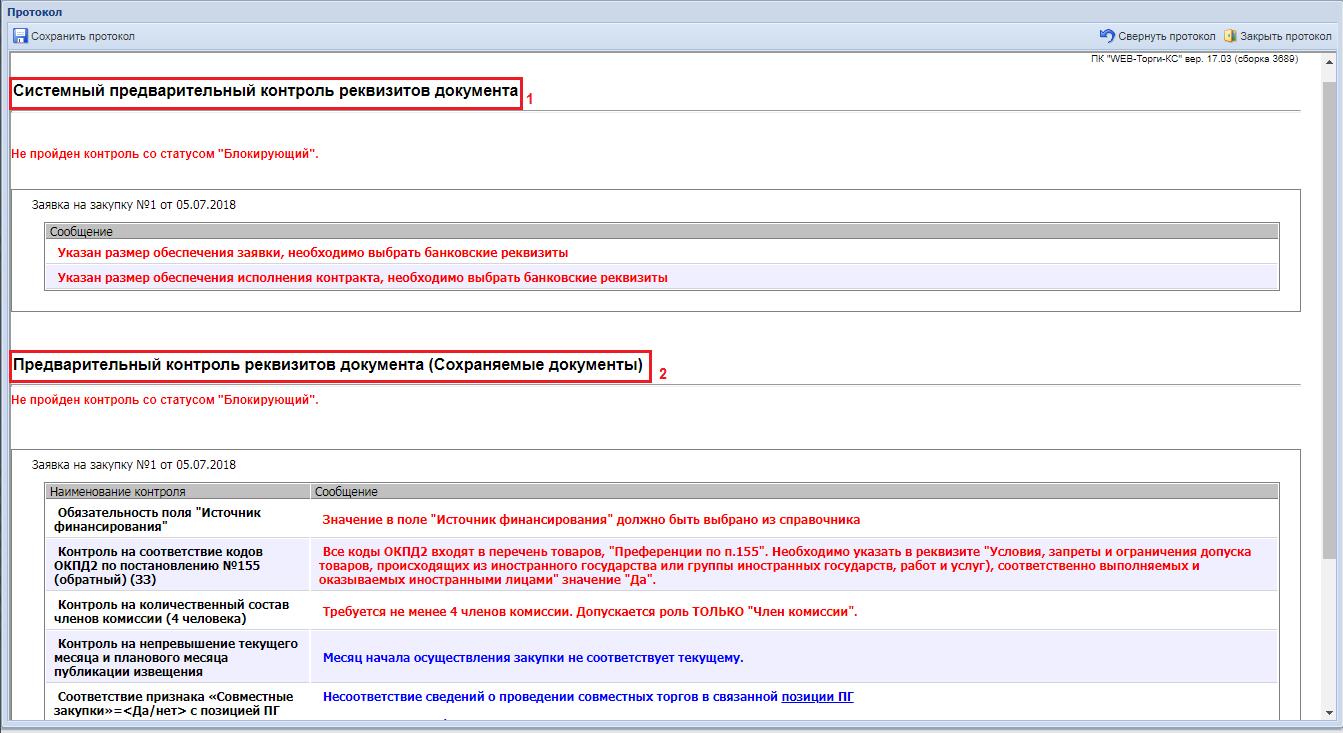 Блокирующие сохранение документа контроли
