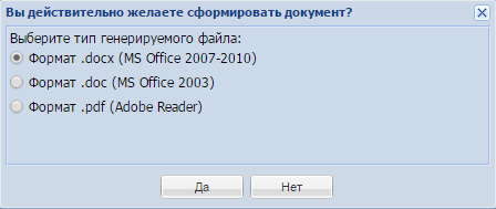 Выбор типа генерируемого файла