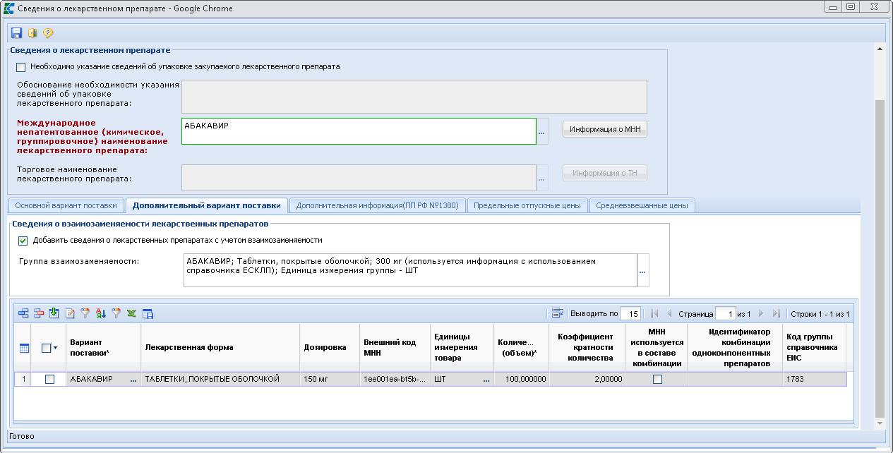 Рисунок 11. Автоматическое заполнение сведений о дополнительных вариантах поставки с учетом взаимозаменяемости