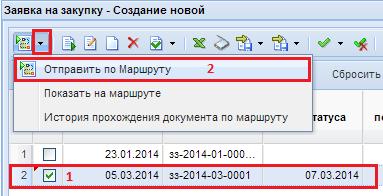 Отправка документа «Заявка на закупку» на согласование по маршруту
