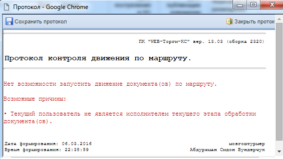 Протокол, запрещающий движение документа по маршруту