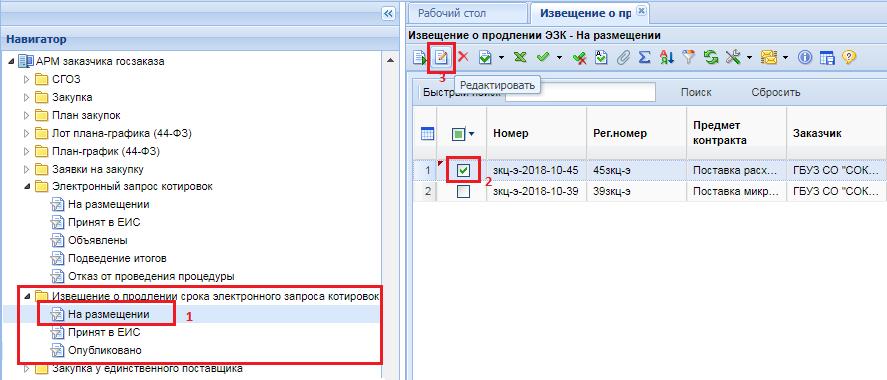 Рисунок 4. Сформированное извещение о продлении срока подачи электронного запроса котировок