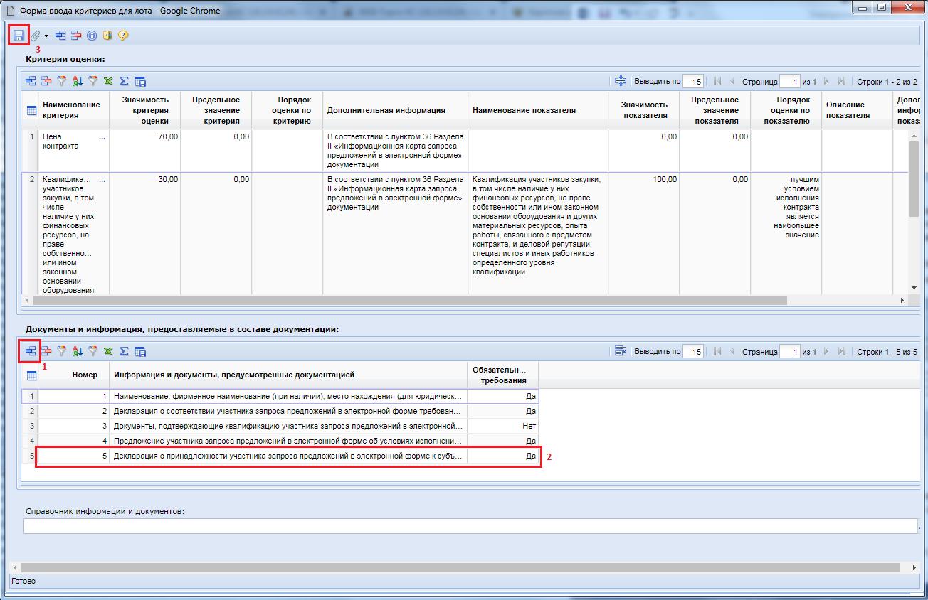 Рисунок 7. Добавление документов и информация, предоставляемые в составе документации