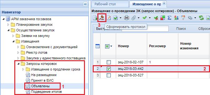 Рисунок 1. Формирование протокола для рассмотрения заявок по запросу котировок