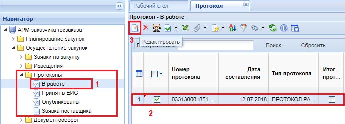 Рисунок 4. Список протоколов в фильтре «В работе»
