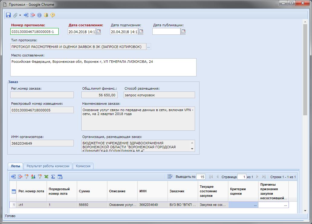 Рисунок 5. Форма редактирования документа «Протокол»