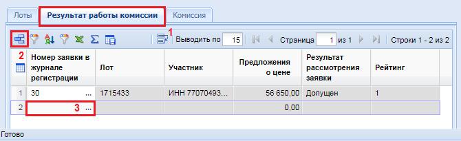 Создание заявки поставщика в электронном виде из электронной формы протокола
