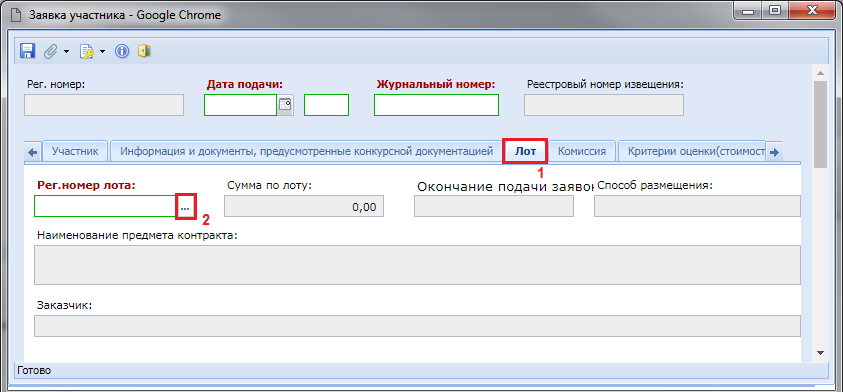 Электронная форма заявки участника