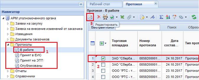 Рисунок 2. Кнопка редактирования/открытия электронной формы протокола