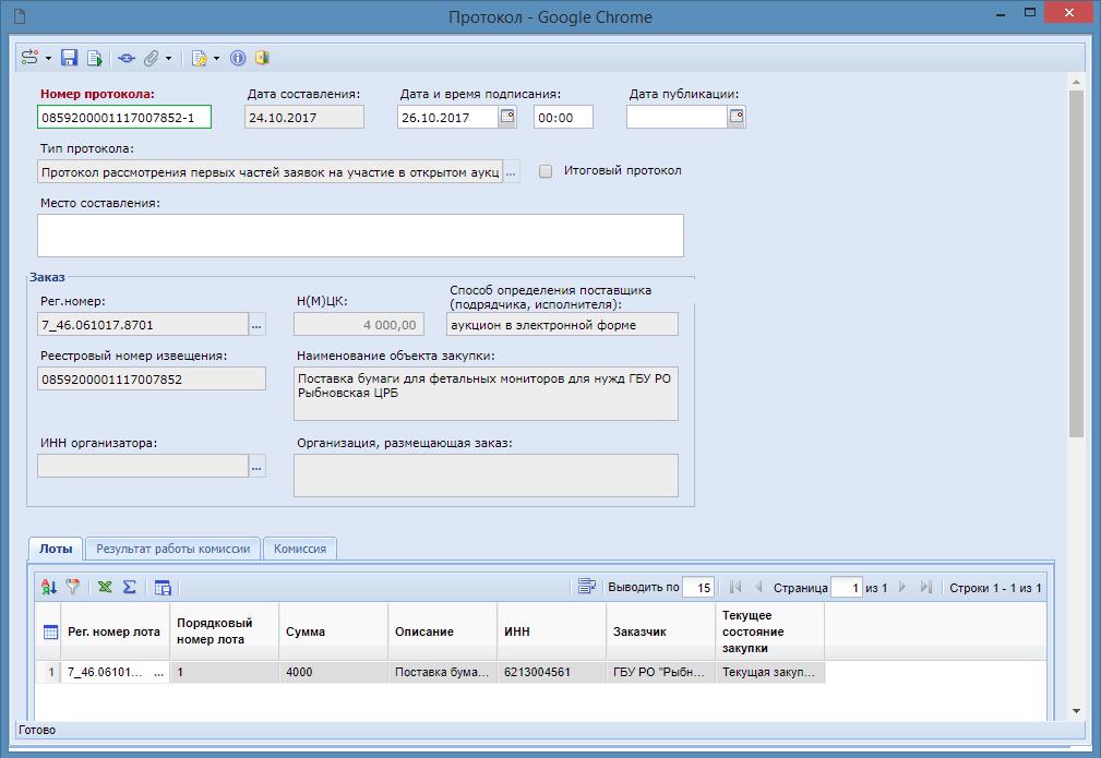 Рисунок 4. Электронная форма протокола рассмотрения первых частей заявок