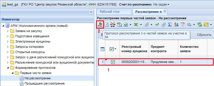 Рисунок 1. Формирования протокола рассмотрения единственной заявки из формы рассмотрения 1-х частей заявок