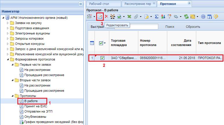 Рисунок 3. Протокол рассмотрения единственной заявки в списке протоколов