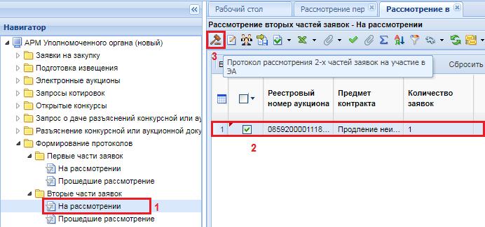 Рисунок 2. Формирования протокола рассмотрения единственной заявки из формы рассмотрения 2-х частей заявок