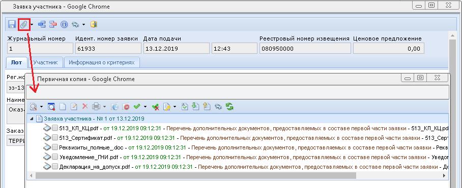 Вложенные файлы выбранной заявки участника
