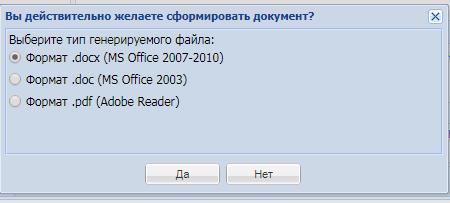 Окно с выбором типа генерируемого файла
