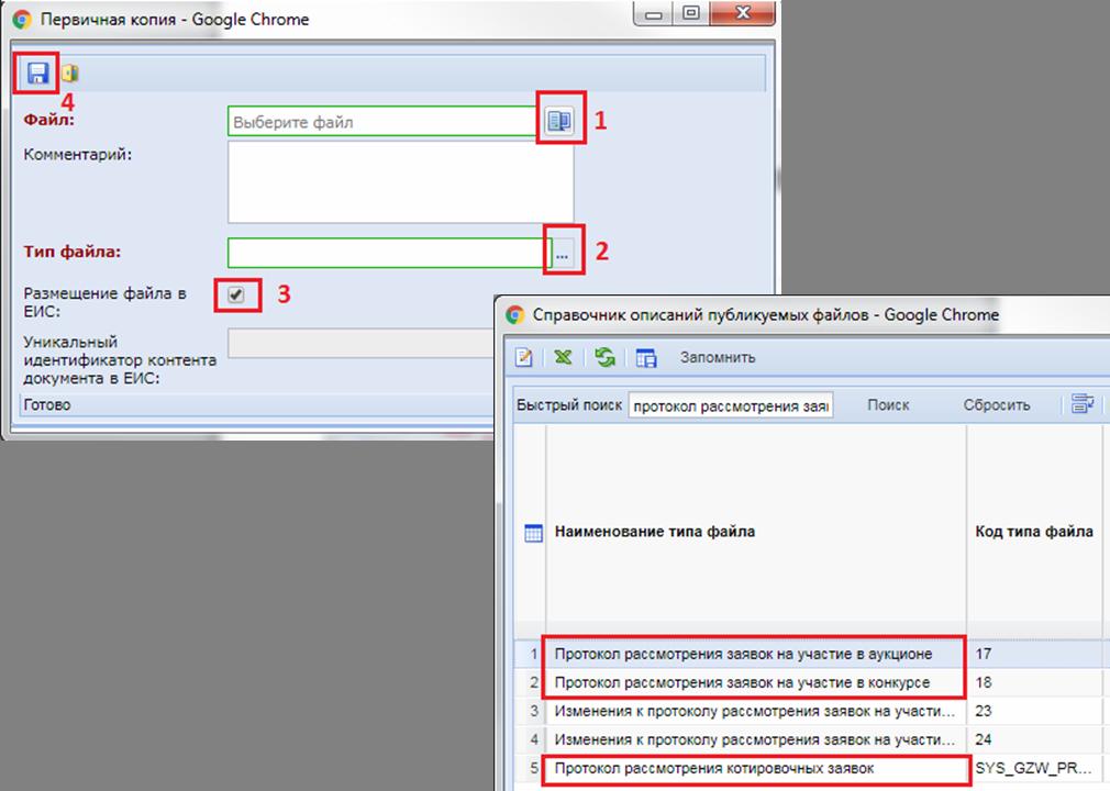 Выбор типа прикрепляемого файла и сохранение