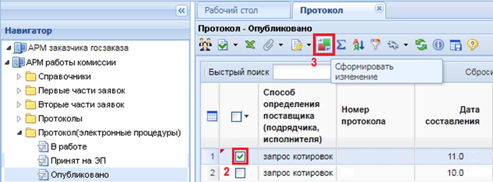 Формирование изменения к протоколу