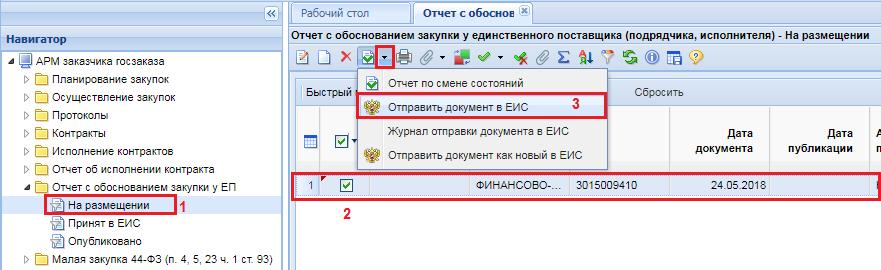 Рисунок 6. Отправка отчета с обоснованием закупки в ЕИС