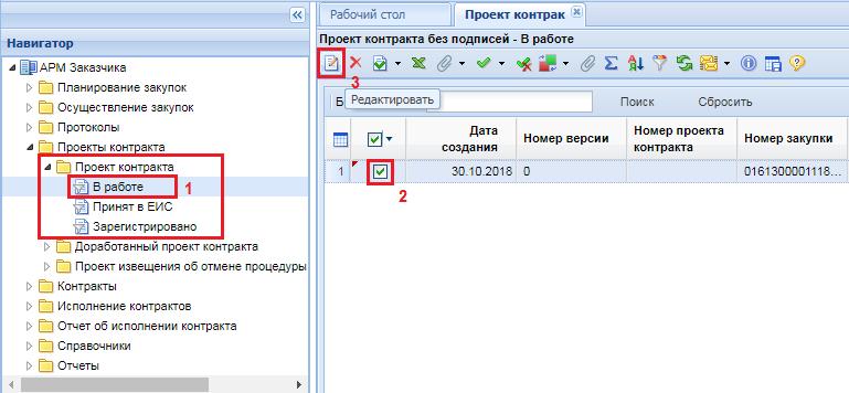 Рисунок 5. Кнопка открытия для редактирования сформированного документа