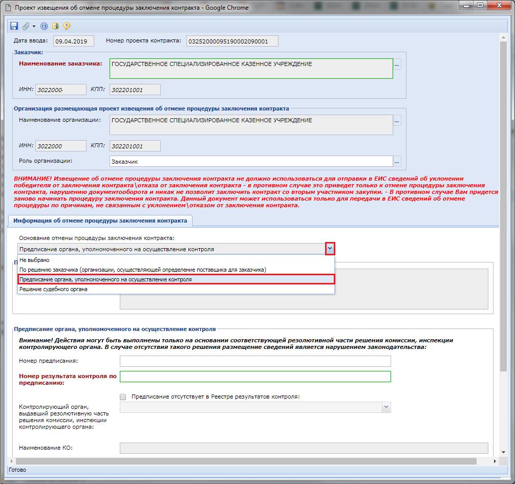 Рисунок 5. Электронная форма проекта извещения об отмене процедуры заключения контракта