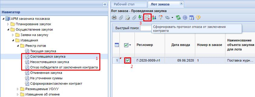 Рисунок 1. Формирование протокола отказа от заключения контракта