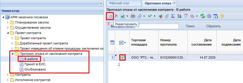 Рисунок 4. Список вновь сформированных протоколов