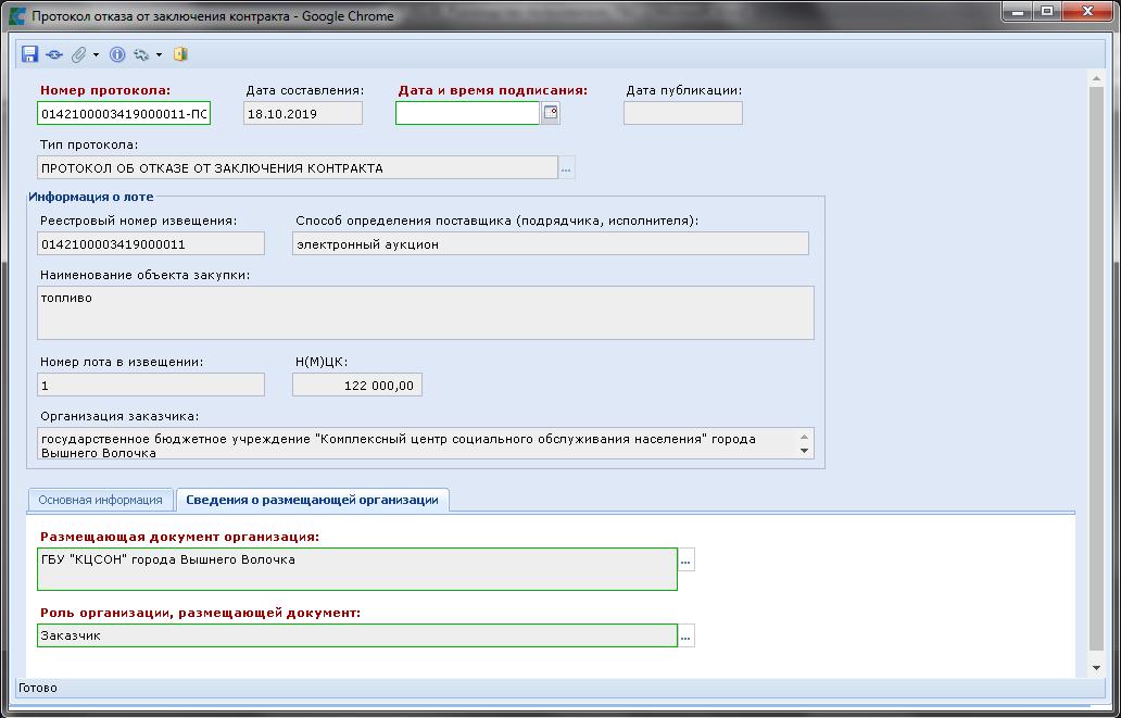Рисунок 7. Протокол отказа от заключения контракта. Вкладка сведения о размещающей организации