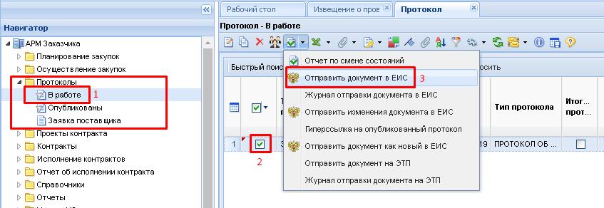 Рисунок 7. Отправка в ЕИС протокола отказа от заключения контракта