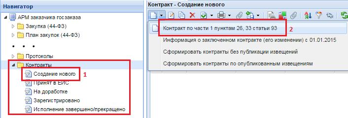 Рисунок 1. Кнопка создания контракта по п.26 и п.33 ч.1 ст.93 44-ФЗ