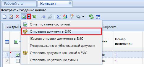 Рисунок 6. Кнопка «Отправить документ в ЕИС» и «Журнал отправки документа в ЕИС»