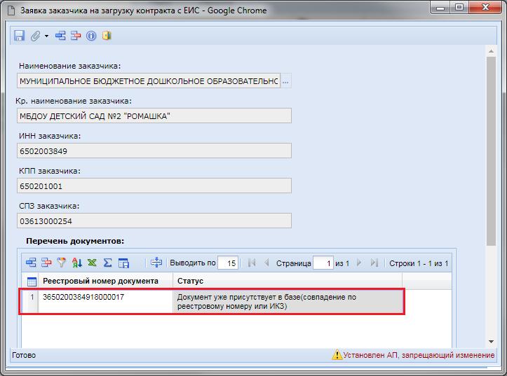Рисунок 4. Вновь созданная заявка на загрузку контракта на регистрации администратора Системы