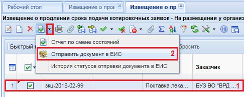 Рисунок 6. Форма редактирования документа извещение о продлении срока подачи котировочных заявок