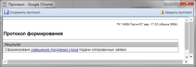 Рисунок 3. Протокол успешного формирования документа