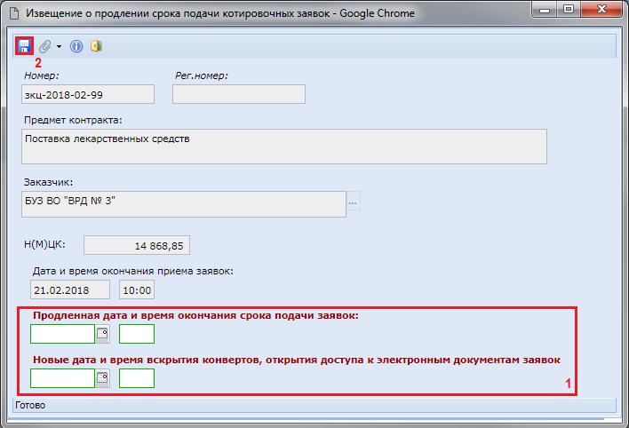 Рисунок 5. Форма редактирования документа извещение о продлении срока подачи котировочных заявок